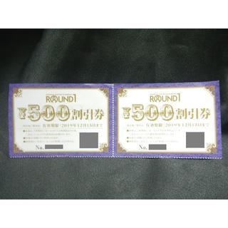 ラウンドワン500円割引券×2枚=1,000円分 送料無料(ボウリング場)