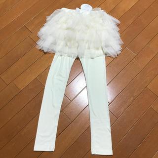 【140】ANGEL LOVE チュール付レギンス