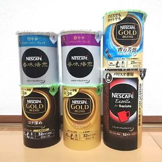 Nestle - 【送料無料】ネスレ バリスタ Nestle