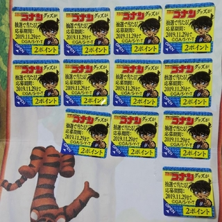 カゴメ(KAGOME)のカゴメ コナンキャンペーンシール @24P(その他)