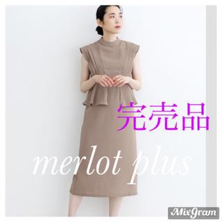 メルロー(merlot)のラスト1点 完売品 メルロー プリュス タックフリルタイトワンピース(ロングドレス)