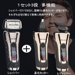 【2019年最新版】3-in-1 多機能電気シェーバー 髭剃り