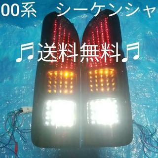 トヨタ - 送料無料 ハイエース テールランプ 200系 流れる シーケンシャル LED