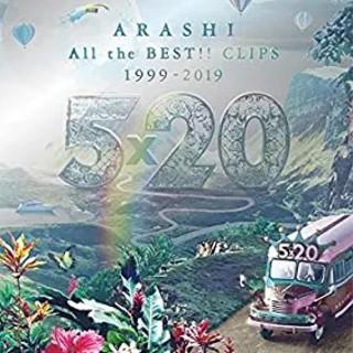 嵐 - 新品 嵐 5×20 初回限定盤 DVD