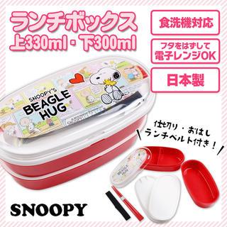 スヌーピー(SNOOPY)のお弁当箱 スヌーピー (弁当用品)