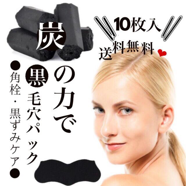 【10枚セット】毛穴スッキリ鼻パック 角質スッキリ 角質ケア  角質除去の通販
