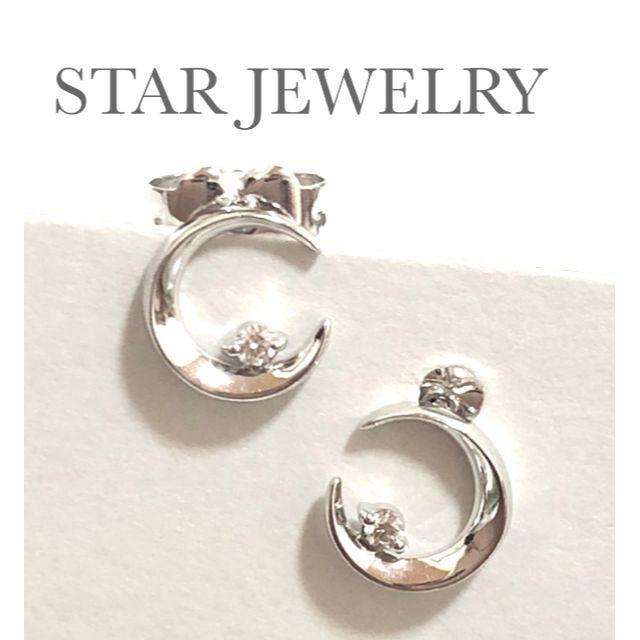 STAR JEWELRY(スタージュエリー)のスタージュエリー K18WG ダイヤ ムーンライト ピアス 三日月 レディースのアクセサリー(ピアス)の商品写真