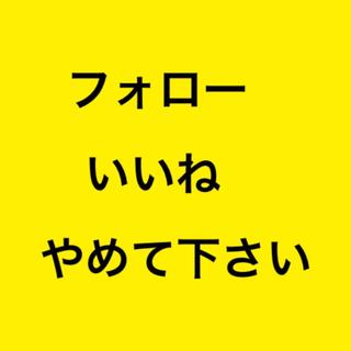 【いいね不要】あなたたち日本語読めないんですか???