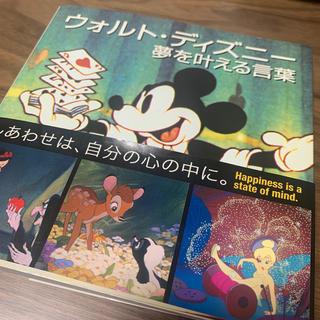 ディズニー(Disney)のウォルト・ディズニー夢を叶える言葉(住まい/暮らし/子育て)