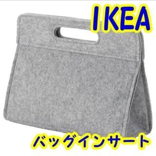 IKEA - IKEA バッグオーガナイザーインサート, フェルト