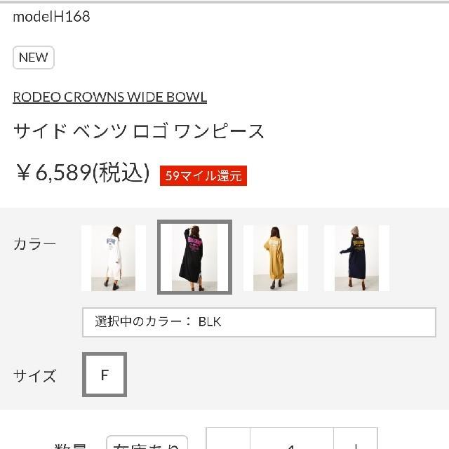 RODEO CROWNS WIDE BOWL(ロデオクラウンズワイドボウル)のベンツのブラック  大好評!売り切れる前に決めましょう。発送に数日、掛かります。 レディースのワンピース(ロングワンピース/マキシワンピース)の商品写真