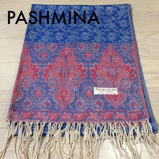 PASHMINA パシュミナ ストール