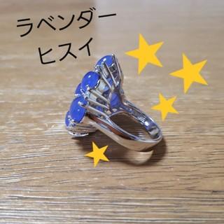 ラベンダーヒスイ・ラベンダーひすい・ラベンダー翡翠・ラベンダー翡翠リング・925(リング(指輪))