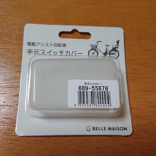 ベルメゾン(ベルメゾン)の電動自転車手元スイッチカバー(パーツ)