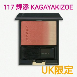 SUQQU - 新品♡SUQQU UK ピュアカラーブラッシュ 117