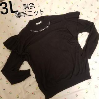 3Lレディース黒色薄手長袖ニットトップス襟元ビジュー大きいサイズ クイーンサイズ(ニット/セーター)