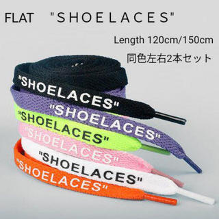 2本セット 靴ひも 靴紐 シューレース  Shoelaces  6色
