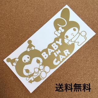 マイメロ クロミ  BABY IN CARステッカー【カラーゴールド・送料無料】
