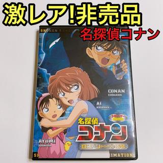 小学館 - 激レア! 名探偵コナン ロンドンからのマル秘指令 DVD 美品! 非売品