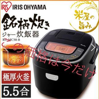 アイリスオーヤマ - アイリスオーヤマ新品 炊飯器 5.5合 銘柄炊き分け機能付き RC-MC50-B
