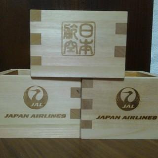 JAL(日本航空) - JAL  日本航空 ファーストクラスラウンジ 升3個セット マス