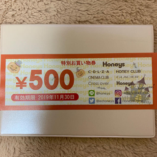 ハニーズ(HONEYS)のHoneys 特別お買い物券(ショッピング)