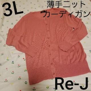 3Lレディース 大きいサイズ くすみピンクの長袖カーディガン 薄手ニット U字(カーディガン)