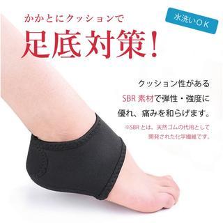 かかとサポーター Sサイズ 痛み軽減 剣道 足底 ランニング 足底筋膜炎