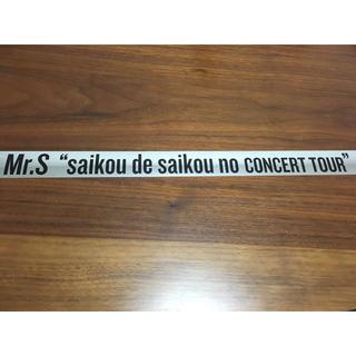 "SMAP - Mr.S ""saikou de saikou no CONCERT TOUR"""