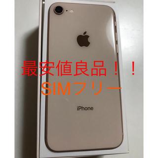 Apple - iPhone8 SIMフリー 64ギガ 美品