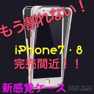 iPhone7 8 ケース クリア 新品 送料無料 全面 激安! 数量限定価格!