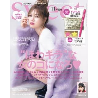 フルラ(Furla)の【最終値下げ】sweet 11月号付録(ノート/メモ帳/ふせん)
