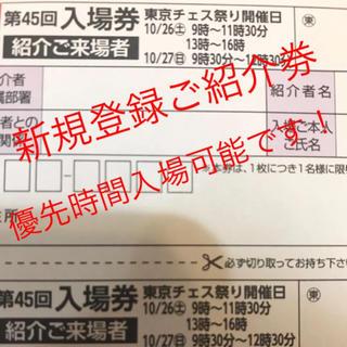 ワコール(Wacoal)の新規登録ご紹介 ワコール ファミリーセール チェス祭り 東京 cw-x (ショッピング)