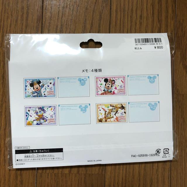 Disney(ディズニー)の東京ディズニーリゾート 35周年 グランドフィナーレ メモセット インテリア/住まい/日用品の文房具(ノート/メモ帳/ふせん)の商品写真