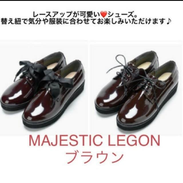 MAJESTIC LEGON(マジェスティックレゴン)のローファー レディースの靴/シューズ(ローファー/革靴)の商品写真