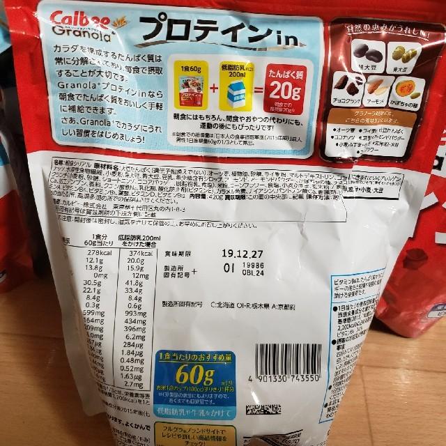 カルビー(カルビー)のグラノーラプラスプロテイン 10個 食品/飲料/酒の食品(その他)の商品写真