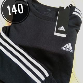 adidas - アディダス 150 スウェット トレーナー スポーツ 男の子