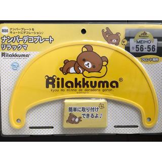 【新品未使用】リラックマ ナンバーデコプレート