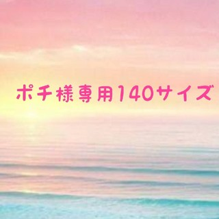 ポチ様専用140サイズワンピース&リボンカチューシャ (ワンピース)