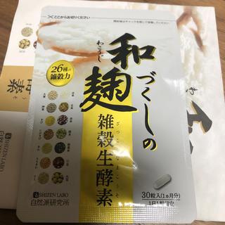 和づくしの麹雑穀生酵素(ダイエット食品)