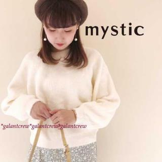 ミスティック(mystic)の新品タグ付き mysticミスティック ミンクライクフェザープルオーバー 白(ニット/セーター)