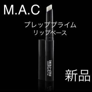 MAC - 新品 マック M.A.C プレッププライム リップ ベース