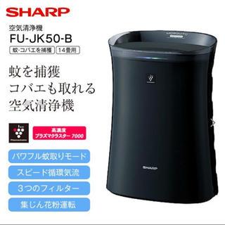 シャープ(SHARP)の空気清浄機 蚊もコバエも取れる プラズマクラスター 7000 FU-JK50-B(空気清浄器)