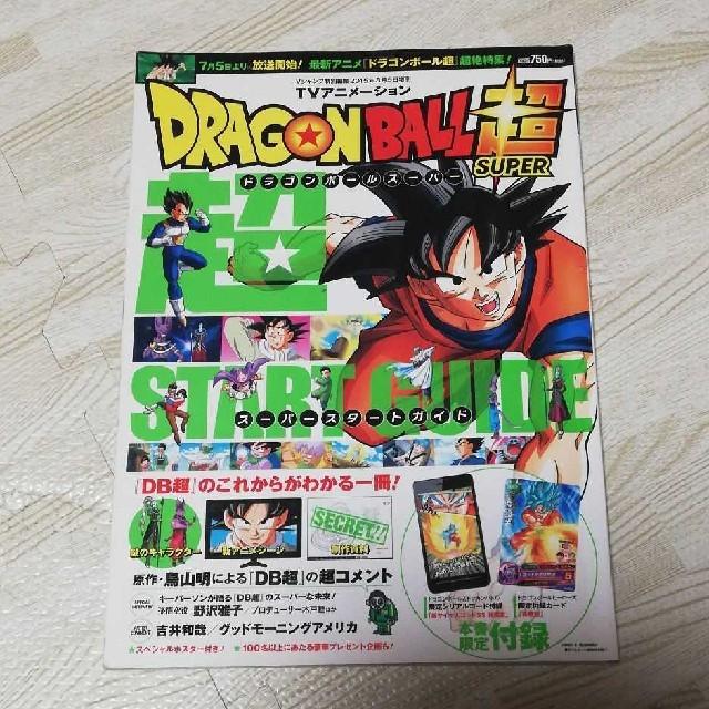 ドラゴンボール超 スタートガイド エンタメ/ホビーの本(その他)の商品写真