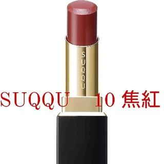 SUQQU - SUQQU モイスチャーリッチリップスティック 10 焦紅