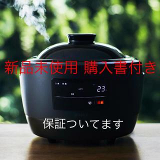 【新品・未開封】長谷園×siroca かまどさん電気 SR-E111【送料無料】