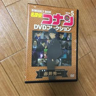 小学館 - 名探偵コナン DVDコレクション 赤井秀一