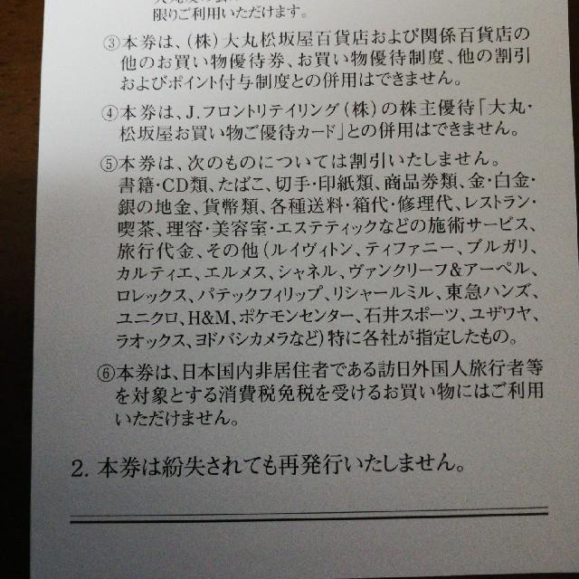 大丸 松坂屋 お買い物優待券 4000円分 チケットの優待券/割引券(ショッピング)の商品写真