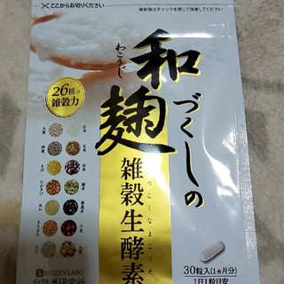 和づくしの麹。雑穀生酵素。(その他)