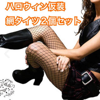 網タイツ 大穴 2個セット  ハロウィン パーティーの仮装に大活躍! (タイツ/ストッキング)
